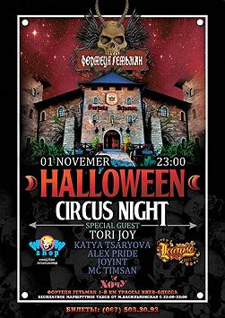HALLOWEEN CIRCUS NIGHT