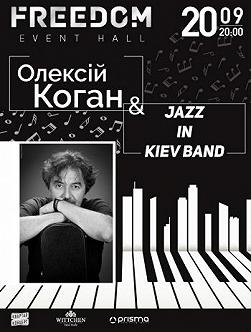 Aлексей Коган and Jazz in Kiev Band