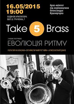 Брас-квінтет TAKE 5 BRASS, «Еволюція ритму»