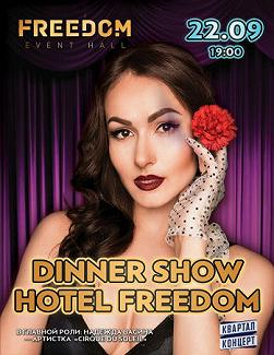 Dinner show «HOTEL FREEDOM»