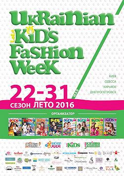 UKR.KID'S FASHION WEEK. Сезон лето 2016