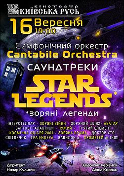 Cantabile Orchestra. «Star Legends»